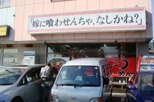 げんこつラーメン (3).jpg