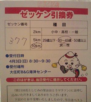 ゼッケン377.jpg