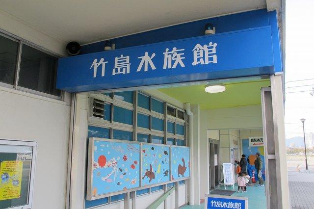 竹島水族館.jpg