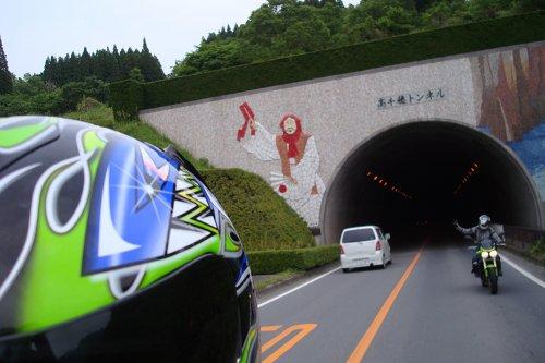 高千穂トンネル.jpg