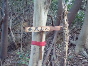 高蔵山 (35).jpg